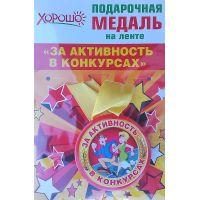 Подарочная медаль. За активность в конкурсах