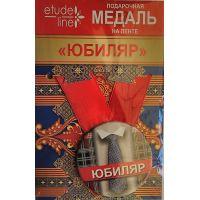 Подарочная медаль: Юбиляр