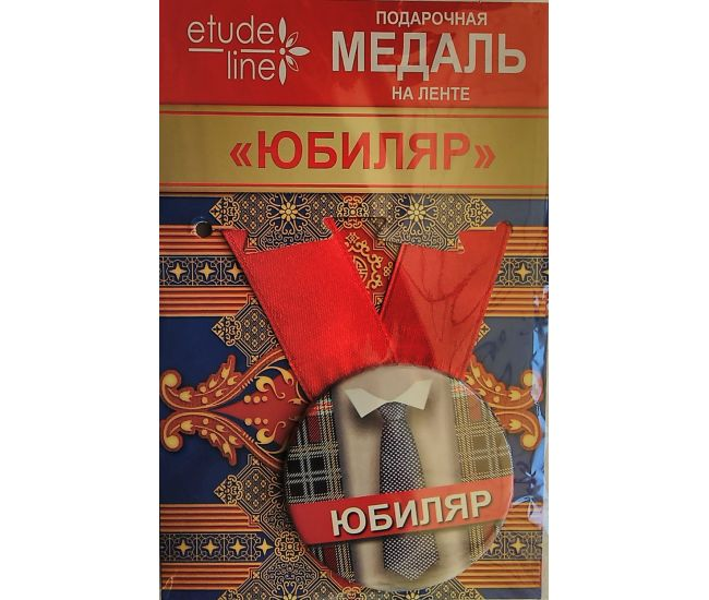 Подарочная медаль: Юбиляр - Издательство Этюд - ISBN м7