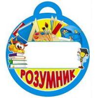Медаль для детей: Интеллектуал
