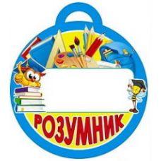 Медаль для детей: Интеллектуал - Издательство Свiт поздоровлень - ISBN 1330223