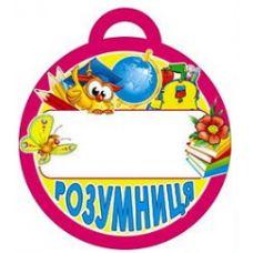Медаль для детей: Интеллектуалка - Издательство Свiт поздоровлень - ISBN 1330224