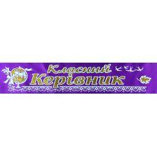 Лента Классный руководитель (атлас фиолетовый) - Издательство ОткрыткаUA - ISBN 302343567
