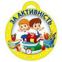 Медаль для детей: За активность