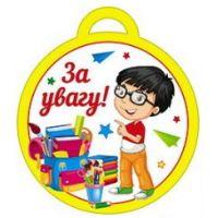 Медаль для детей: За внимание