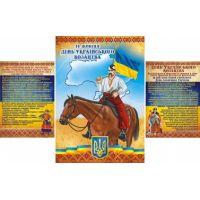 День украинского казачества. Набор для декора