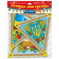Гирлянда-растяжка: Украина