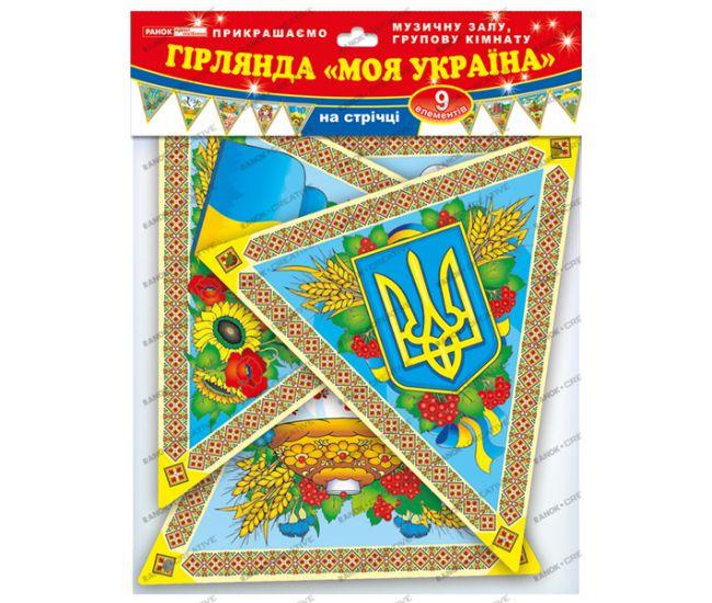 Гирлянда-растяжка: Украина - Издательство Ранок - ISBN 123-13105166У