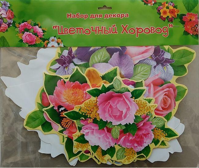 Набор для украшения Цветочный хоровод - Издательство ОткрыткаUA - ISBN 1320029