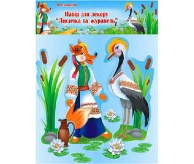 Набор для декора Лиса и Журавль - Издательство ОткрыткаUA - ISBN 1320021