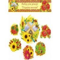 Набор для декора Украина осенью