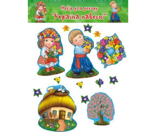 Набор для декора Украина весной - Издательство ОткрыткаUA - ISBN 1320096