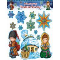 Набор для декора: Украина зимой