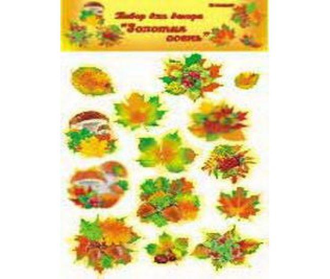 Набор для декора Золотая осень - Издательство ОткрыткаUA - ISBN 000122