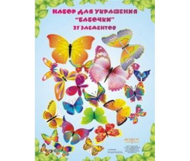 Набор для украшения Бабочки