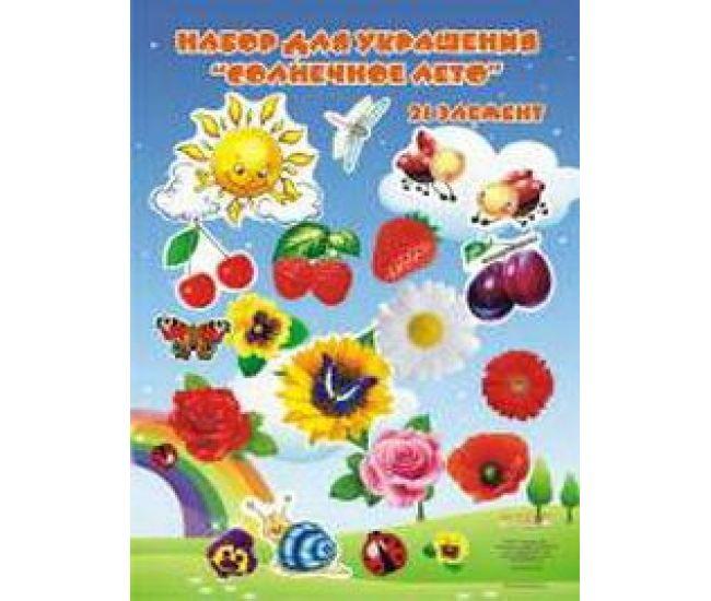 Набор для украшения Солнечное лето - Издательство ОткрыткаUA - ISBN 1320007