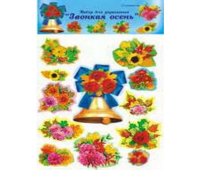 Набор для украшения Звонкая осень - Издательство ОткрыткаUA - ISBN 1320022