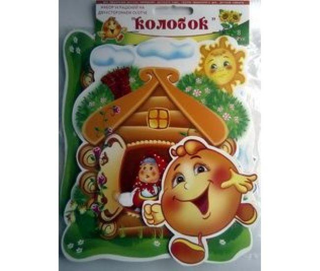 Набор на скотче Колобок - Издательство Эдельвейс - ISBN 1310007