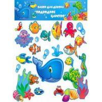 Набор оформительский на скотче Подводное царство