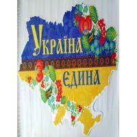 Набор Украина - единая