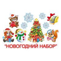 Набор украшений Новогодний