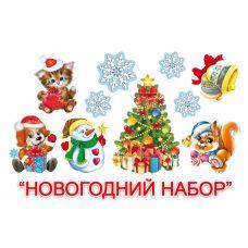 Набор украшений Новогодний - Н-005