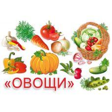 Набор украшений Овощи