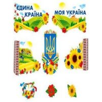 Набор украшений Украина едина