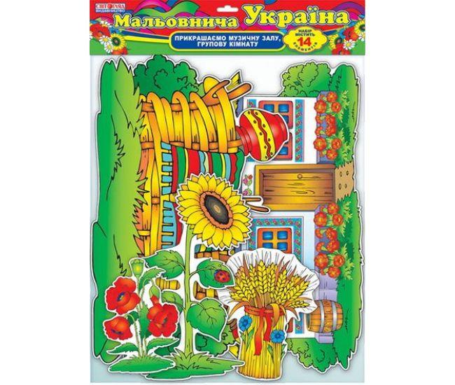 Набор украшений Живописная Украина - Издательство Ранок - ISBN 1050094