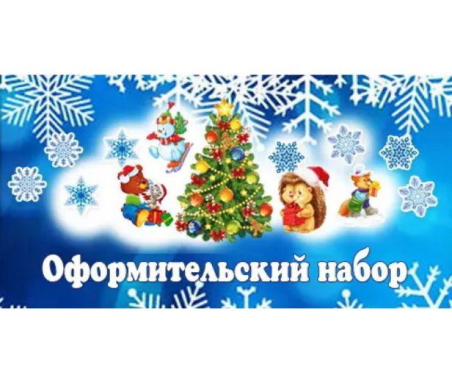 Новый год. Набор для декора - Издательство ОткрыткаUA - ISBN 1320129