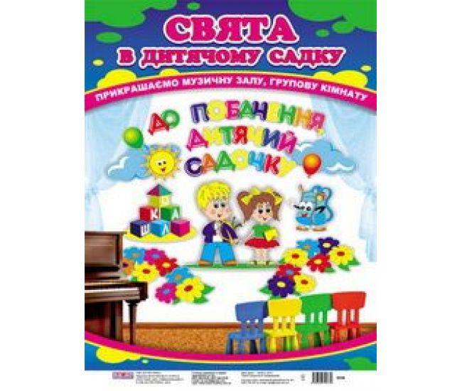Оформление До свидания, детский сад - Издательство Ранок - 123-11105062У