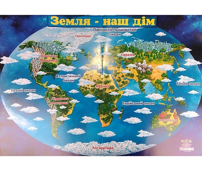 Земля - наш дом. Набор для декора - Издательство ОткрыткаUA - ISBN 1320192