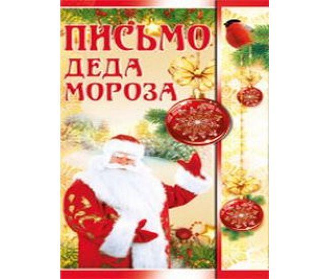Бланк письма от Деда Мороза - Издательство Этюд - ISBN 1330008