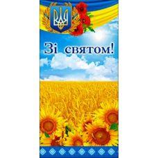 Деловая открытка №998. С праздником!