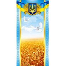 Деловая открытка №1125 - Издательство Свiт поздоровлень - 1125