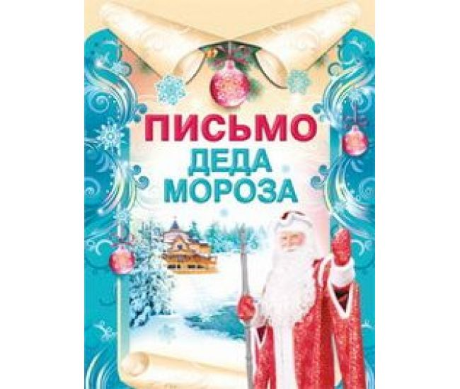 Письмо Деда Мороза - 1330007