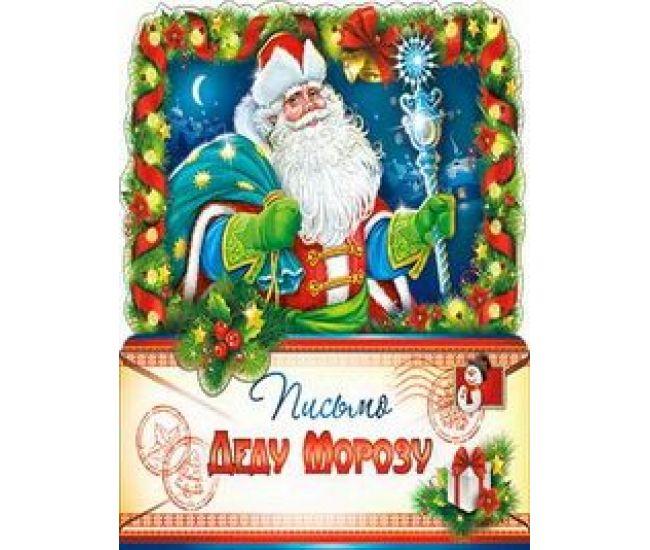 Письмо Деду Морозу - 1330002