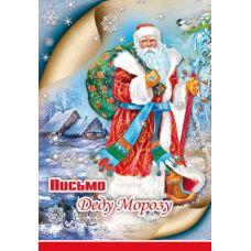 Письмо Деду Морозу - 1330147