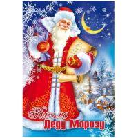 Письмо Деду Морозу К-1129