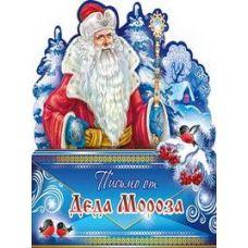 Письмо от Деда Мороза