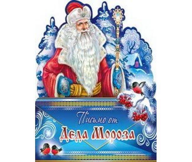 Письмо от Деда Мороза - 1330001