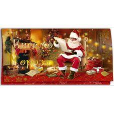 Письмо от Деда Мороза - Издательство Свiт поздоровлень - ISBN 1330216