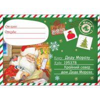 Почтовая открытка: Письмо Деду Морозу (KB1-002)