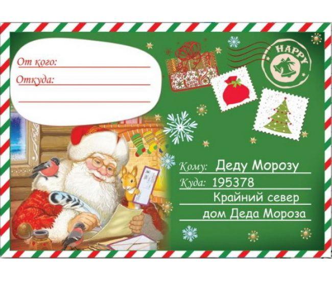 Почтовая открытка: Письмо Деду Морозу (KB1-002) - Издательство Эдельвейс - ISBN KB1-002