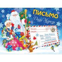 Почтовая открытка: Письмо Деду Морозу (KB1-007)