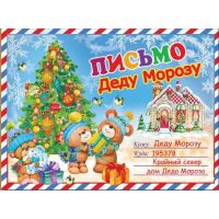 Почтовая открытка: Письмо Деду Морозу (KB1-008)