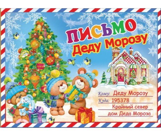 Почтовая открытка: Письмо Деду Морозу (KB1-008) - Издательство Эдельвейс - ISBN KB1-008