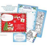 Почтовая открытка: Письмо Деду Морозу