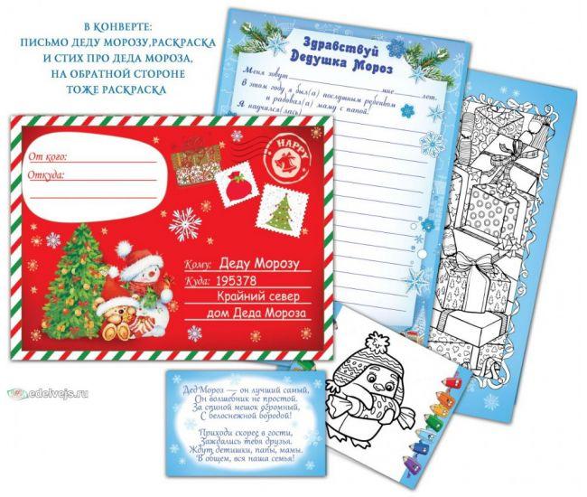 Почтовая открытка: Письмо Деду Морозу (KB1-001) - Издательство Эдельвейс - ISBN KB1-001