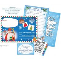 Почтовая открытка: Письмо Святому Николаю